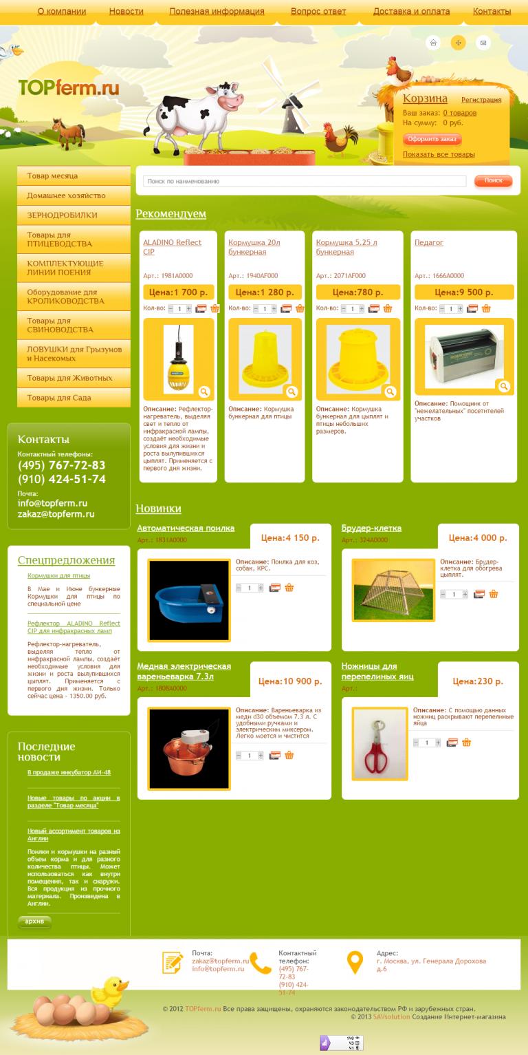 d66b55f4b6c ... Главная страница Интернет магазина Topferm.ru ...