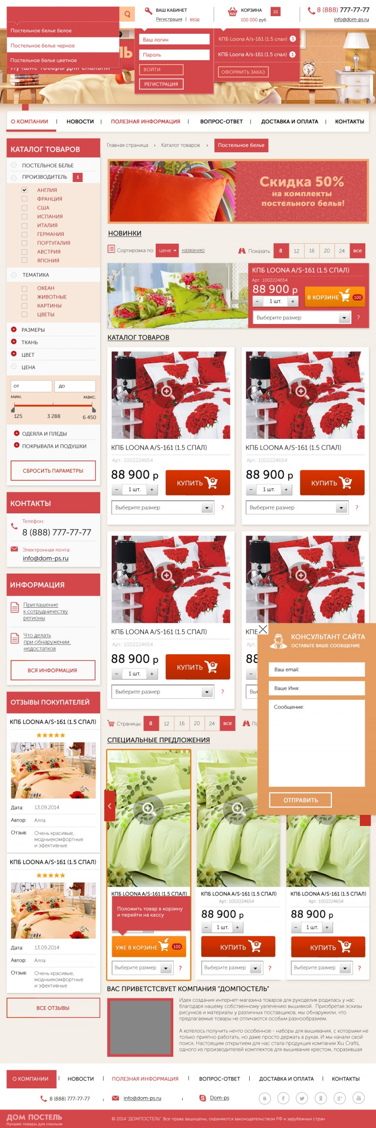 c4ecda95bed Главная страница Интернет-магазина ДомПостель с интерактивными элементами  ...